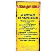 bokal_pivnoj_odin_glotok_dlya_nastoyashego-3.jpg