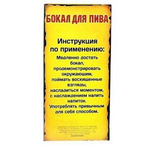 bokal_pivnoj_pivchanskoe_-2.jpg
