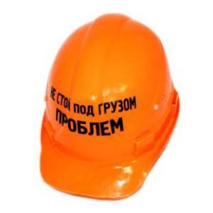 kaska_ne_stoj_pod_gruzom_problem_oranzhevaya-2.jpg