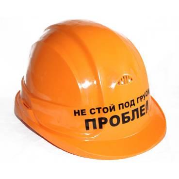 Каска Не стой под грузом проблем оранжевая