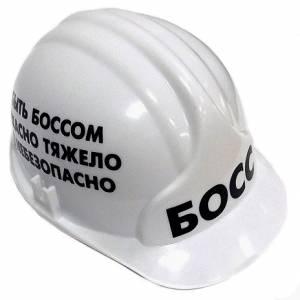 Каска строительная BOSS