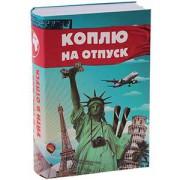 Книга сейф пластик Коплю на отпуск