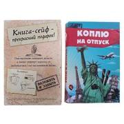 kniga_sejf_plastik_koplyu_na_otpusk-4.jpg