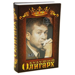 "Книга тайник фотоальбом ""Будущий олигарх"""