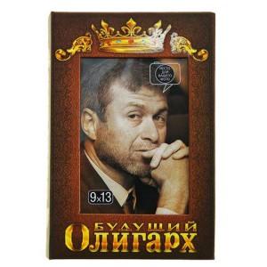 kniga_tajnik_fotoalbom_budushij_oligarh_-2.jpg