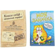 kniga_tajnik_moya_zanachka-2.jpg