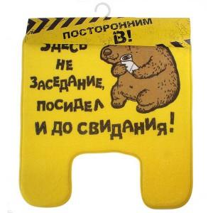 kovrik_dlya_tualeta_zdes_ne_zasedanie-2.jpg