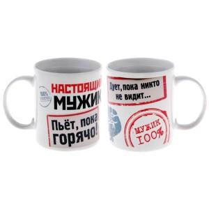 kruzhka-hameleon_nastoyashij_muzhik-2.jpg
