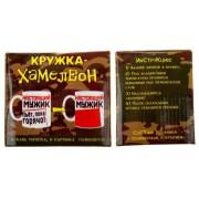 kruzhka-hameleon_nastoyashij_muzhik-5.jpg