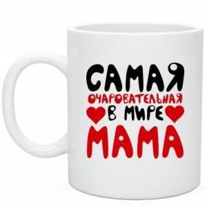Кружка Самая очаровательная в мире мама