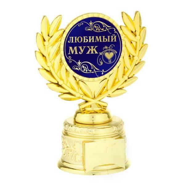 "Кубок с лавром ""Любимый муж"""
