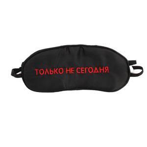 maska_dlya_sna_tolko_ne_segodnya_-2.jpg