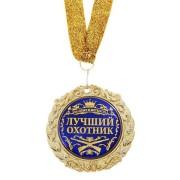 medal_luchshij_ohotnik_-2.jpg