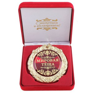 medal_mirovaya_tesha_-2.jpg