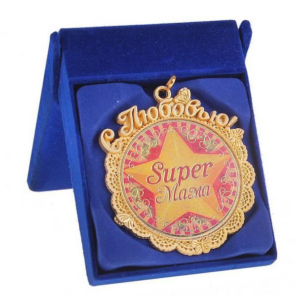 """Медаль С Любовью """"Супер мама"""""""