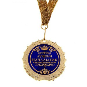 medal_v_barhatnoj_korobke_luchshij_nachalnik-2.jpg