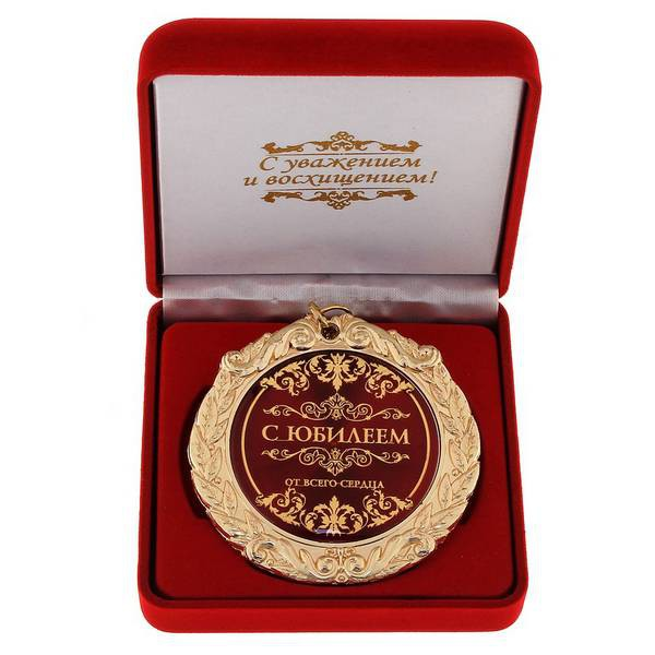 """Медаль в бархатной коробке """"С юбилеем"""""""