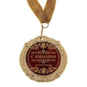 medal_v_barhatnoj_korobke_s_yubileem_-2.jpg