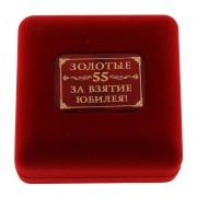 medal_v_barhatnoj_korobke_s_yubileem_-3.jpg