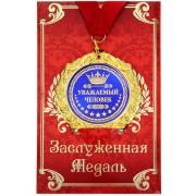 """Медаль в подарочной открытке """"Уважаемый человек"""""""