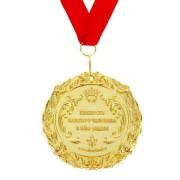 medal_v_podarochnoj_otkritke_uvazhaemij_chelovek-2.jpg