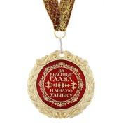 medal_za_krasivie_glaza_i_miluyu_ulibku_-2.jpg