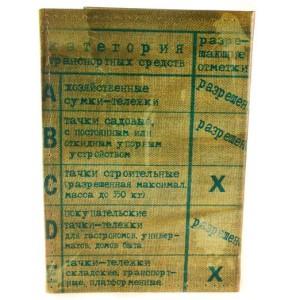 oblozhka_dlya_avtodokumentov_2202-2.jpg