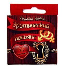 pasyans_kartochnij_eroticheskij_-2.jpg