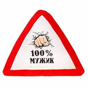 Подушка 100% мужик