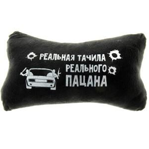 Подушка под голову Реальная тачила