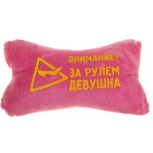 Подушка под голову Внимание - за рулем девушка