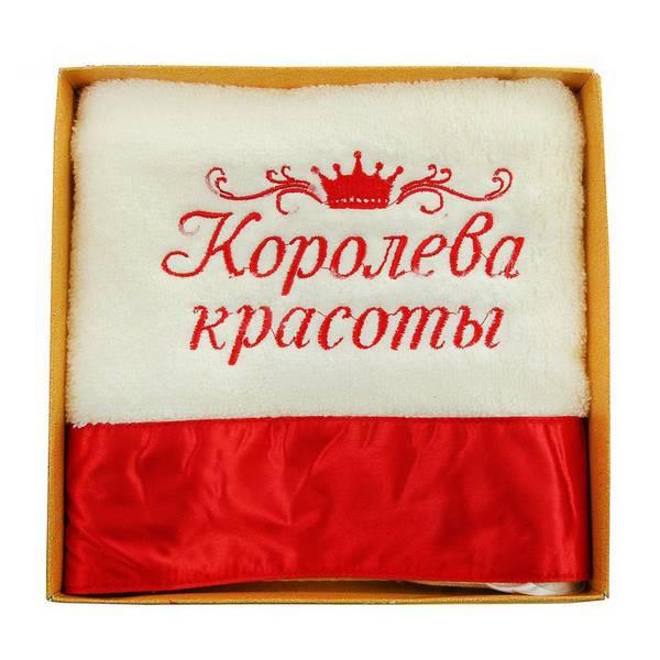 Полотенце с вышивкой Королева красоты