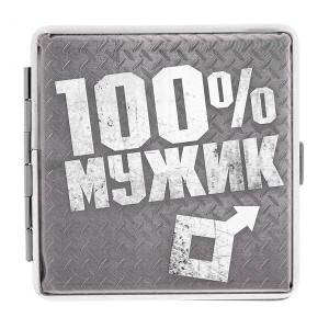 Портсигар 100% мужик!