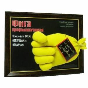 """Рамка - сувенир """"Фига профилактическая"""""""