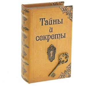Сейф книга из  дерева и кожи Тайны и секреты