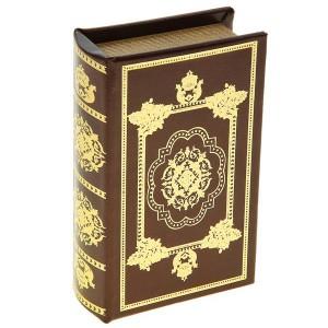 Сейф книга кожа Золотой век