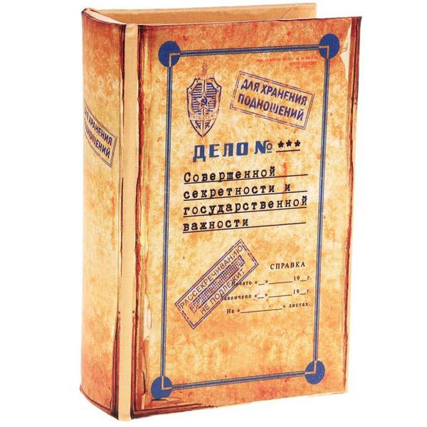Шкатулка книга дело совершенной секретности