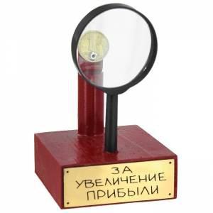 "Сувенир - награда ""За увеличение прибыли"""