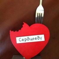 """Сувенир """"Сердцееду"""""""