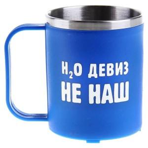 "Термокружка ""Н2О Девиз не наш"""