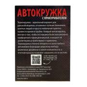 termokruzhka_voditel_as-4.jpg