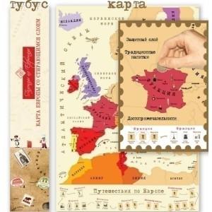 Тубус- карта План покорения ЕВРОПЫ