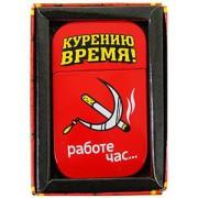 zazhigalka_gaz_kureniyu_vremya-3.jpg